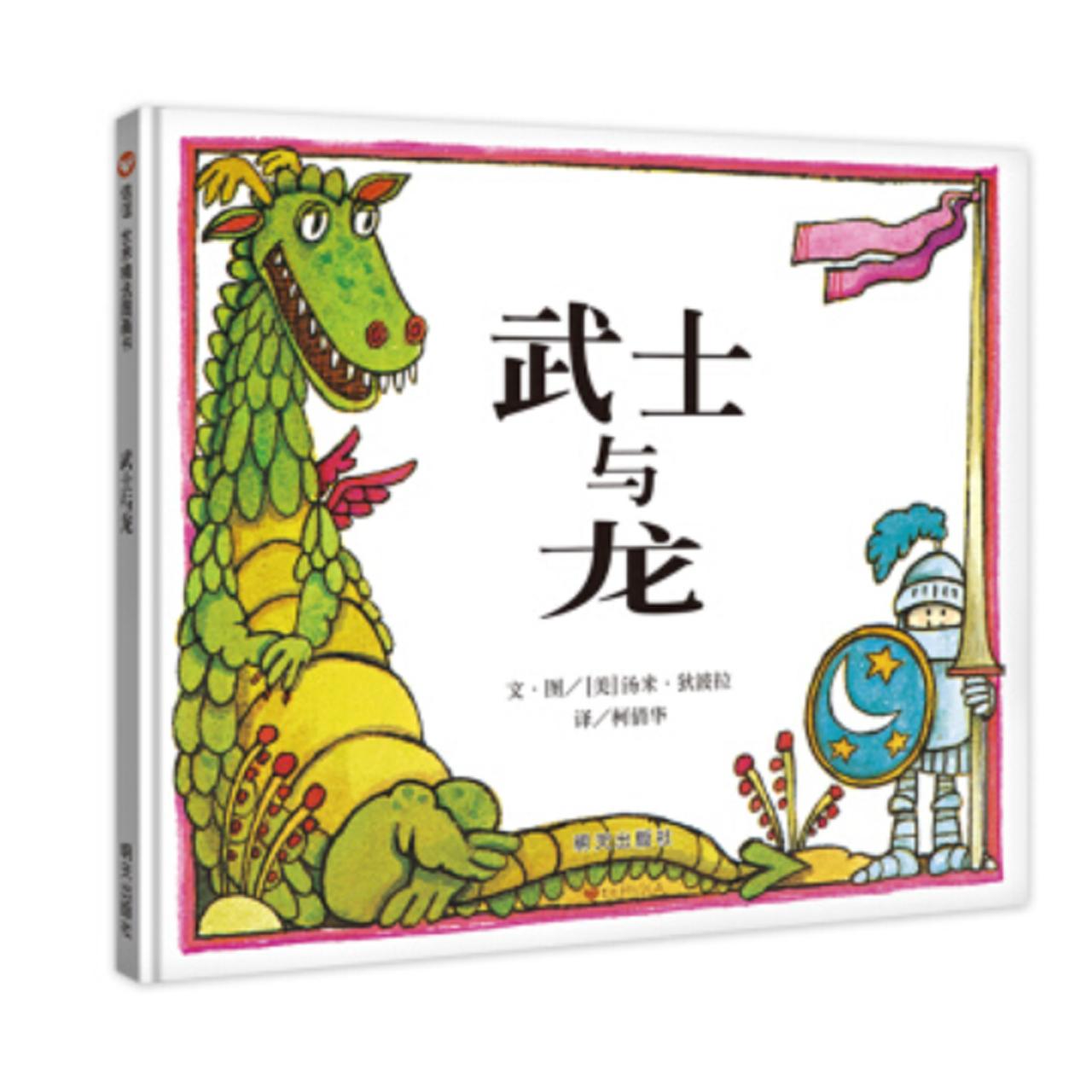 武士与龙【儿童绘本/翻译绘本/有趣故事】