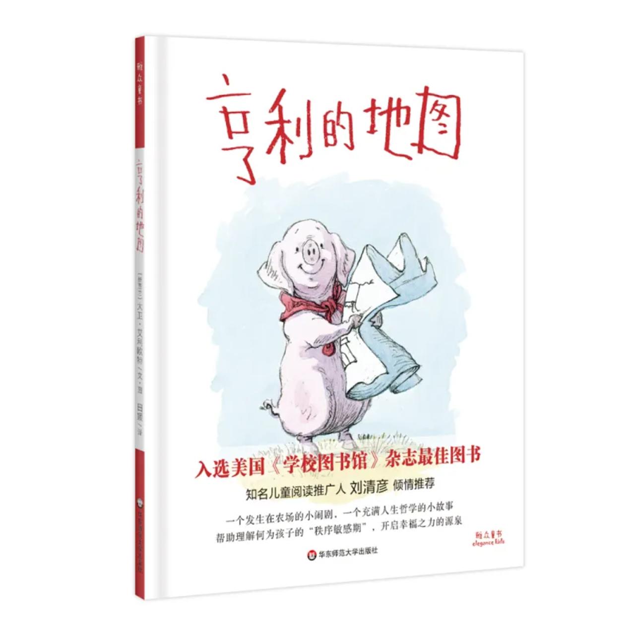 亨利的地图【儿童绘本/翻译绘本/有趣故事】