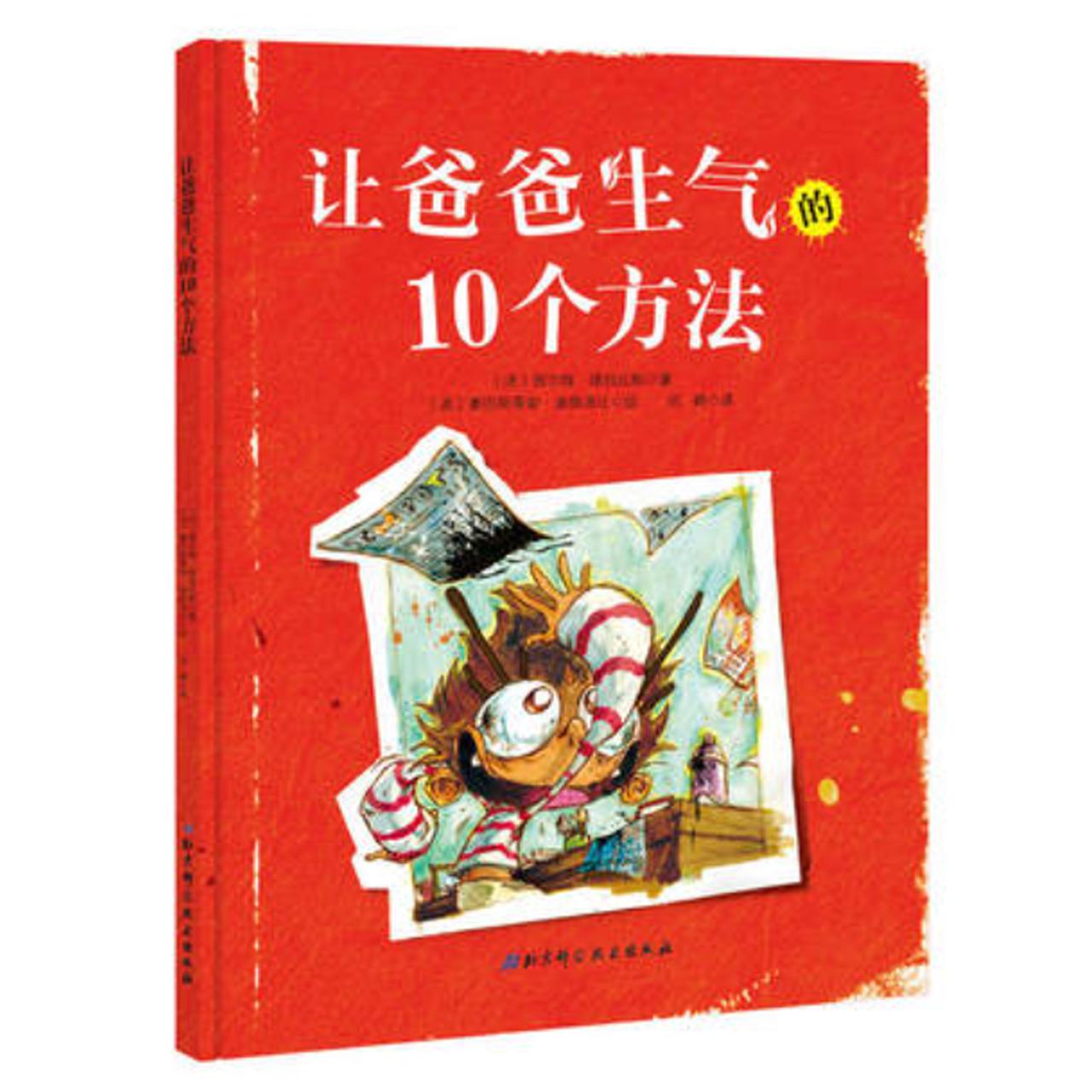 让爸爸生气的10个方法 【儿童绘本/翻译绘本/有趣故事】