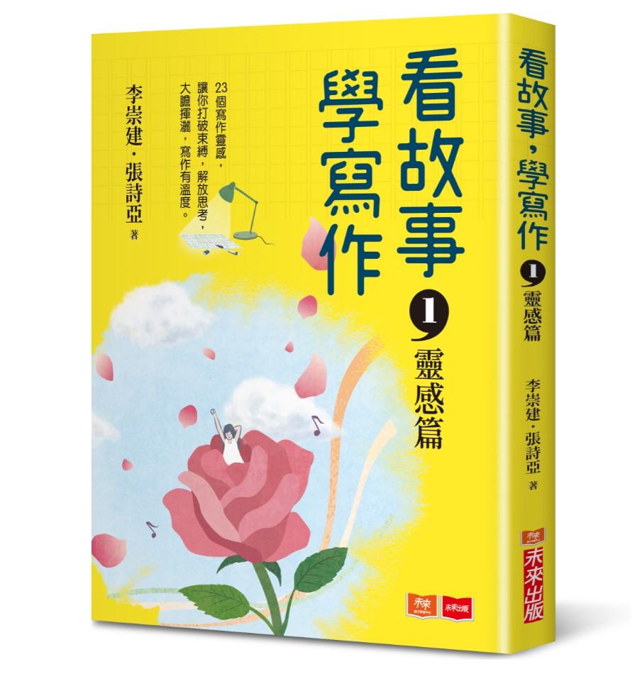 《看故事,学写作 》套书:23个创作灵感X24个写作技巧,助你轻松写出好作文(一套两册)