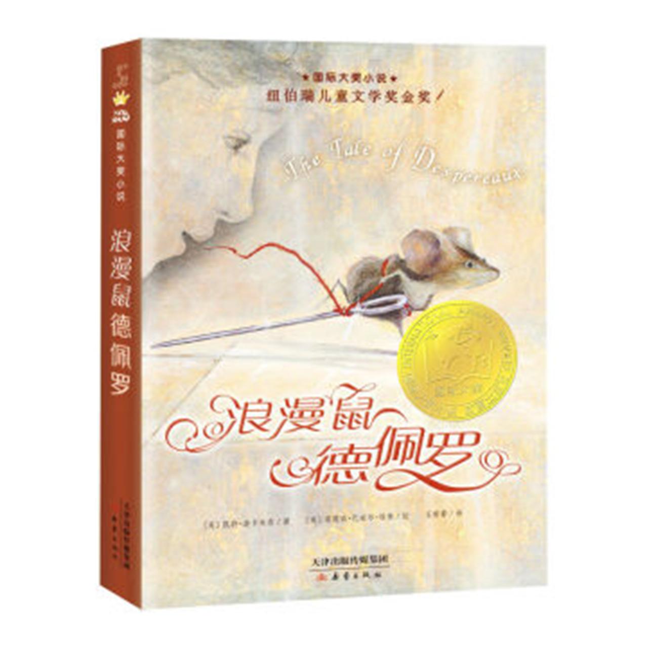 国际大奖小说:浪漫鼠德佩罗 【儿童文学/青少年读物/翻译小说】