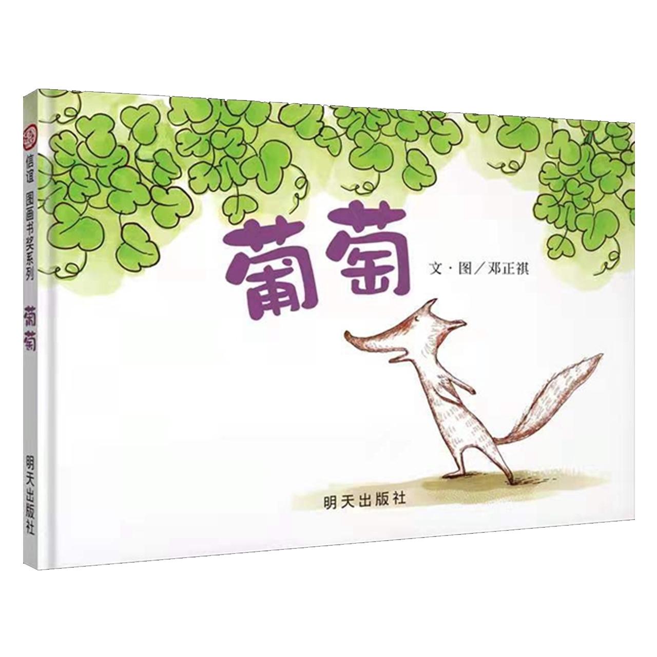 葡萄【儿童绘本/简体绘本/有趣故事】