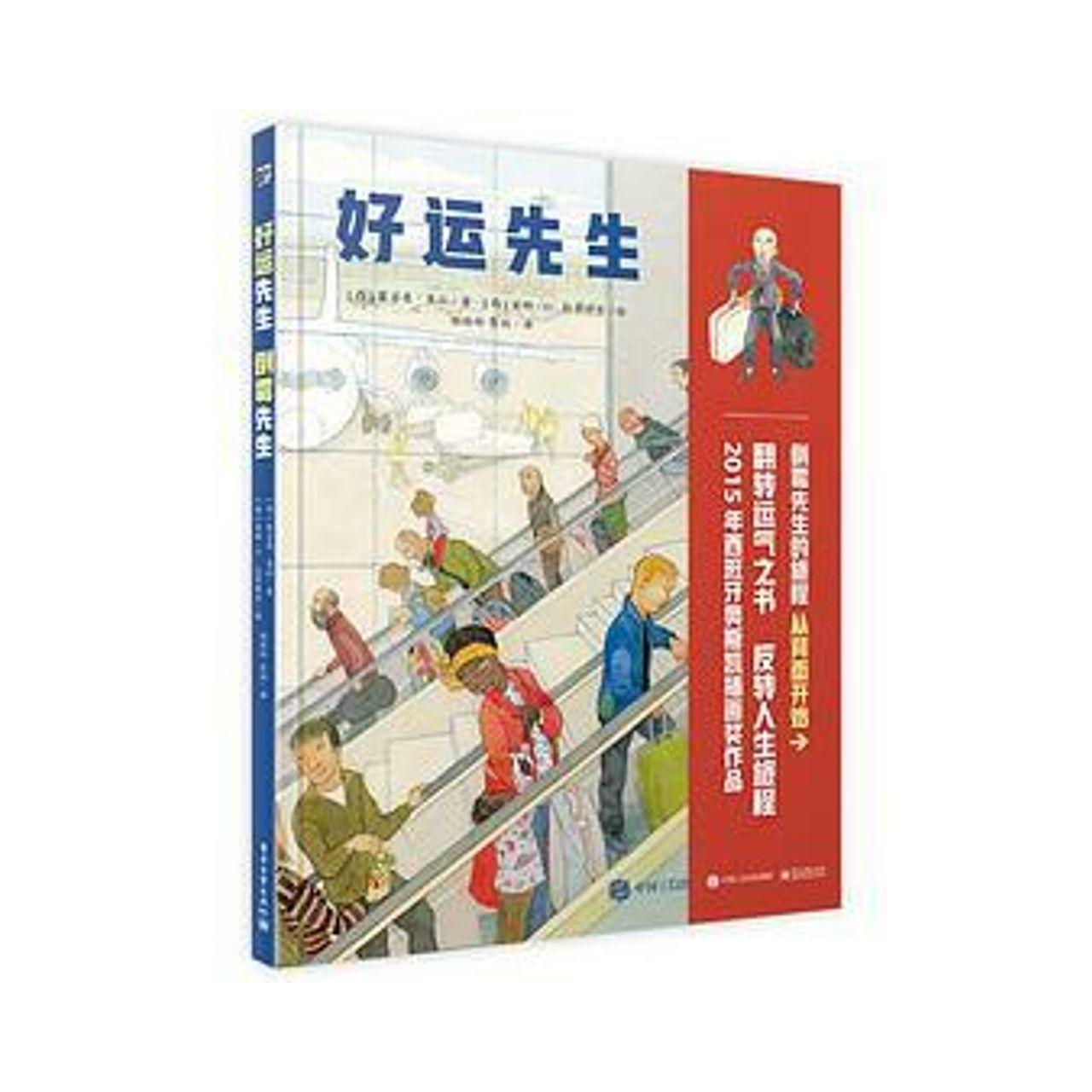 好运先生 倒霉先生 【儿童绘本/翻译绘本/有趣故事】