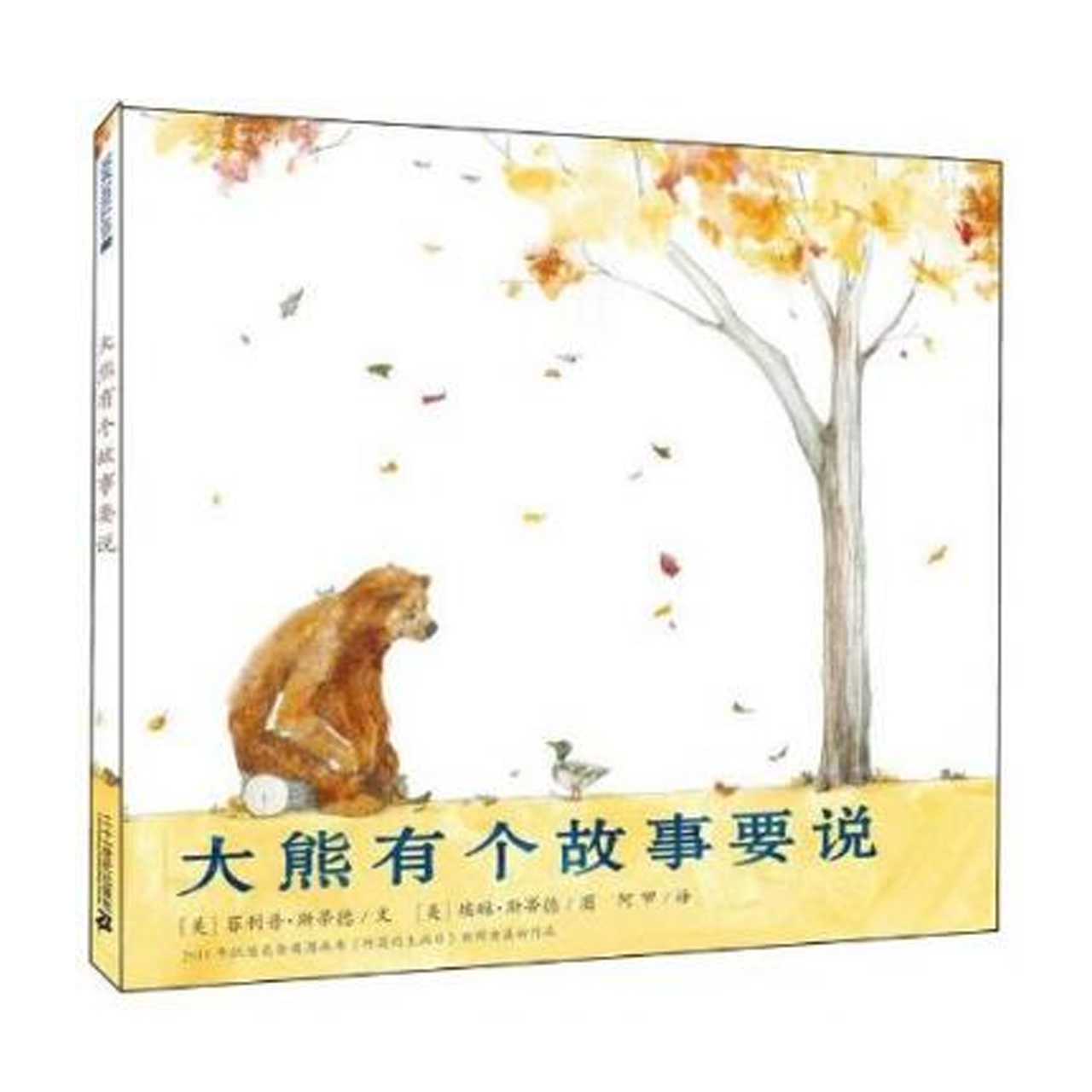 大熊有个故事要说 【儿童绘本/翻译绘本/有趣故事】