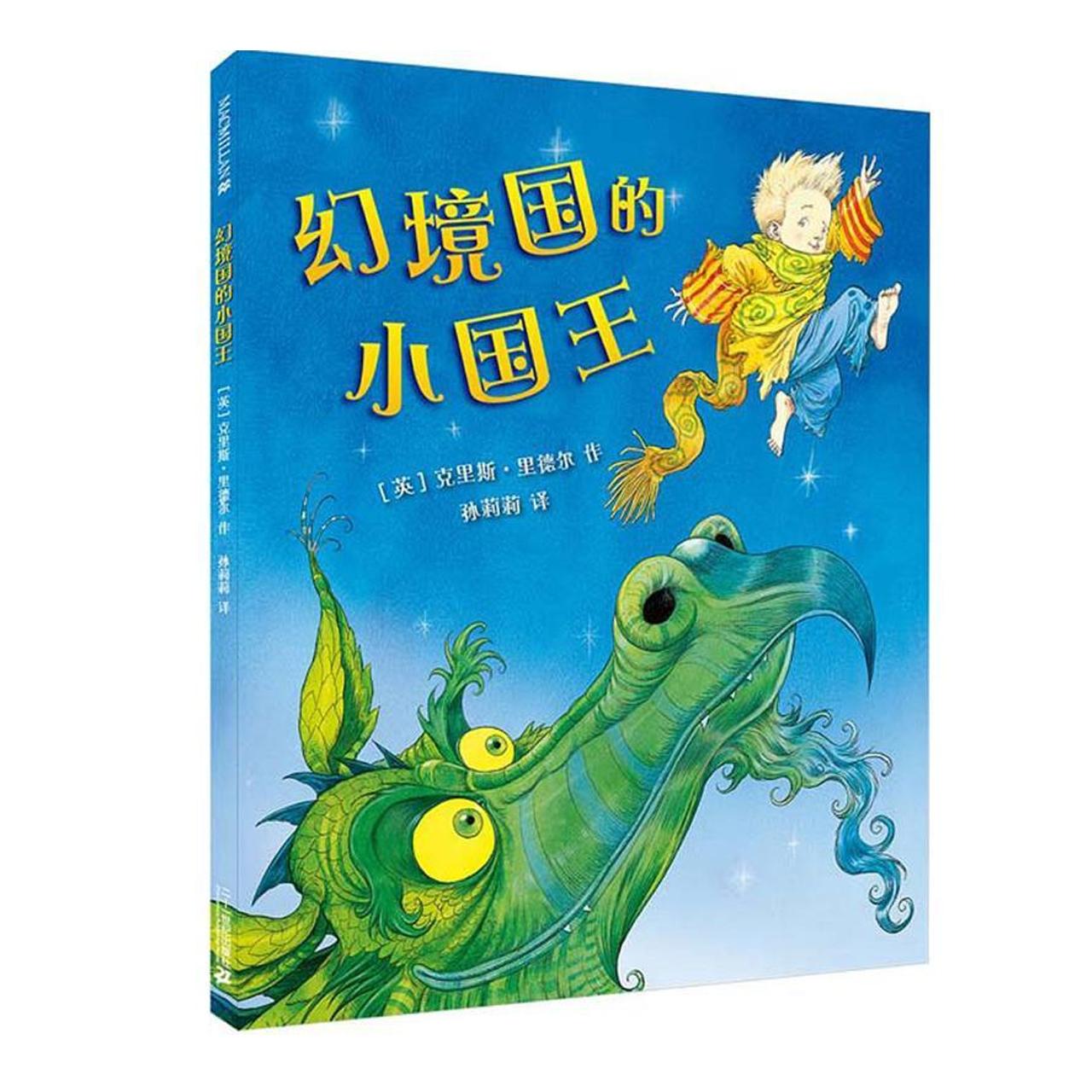 幻境国的小国王 【儿童绘本/翻译绘本/童话故事】