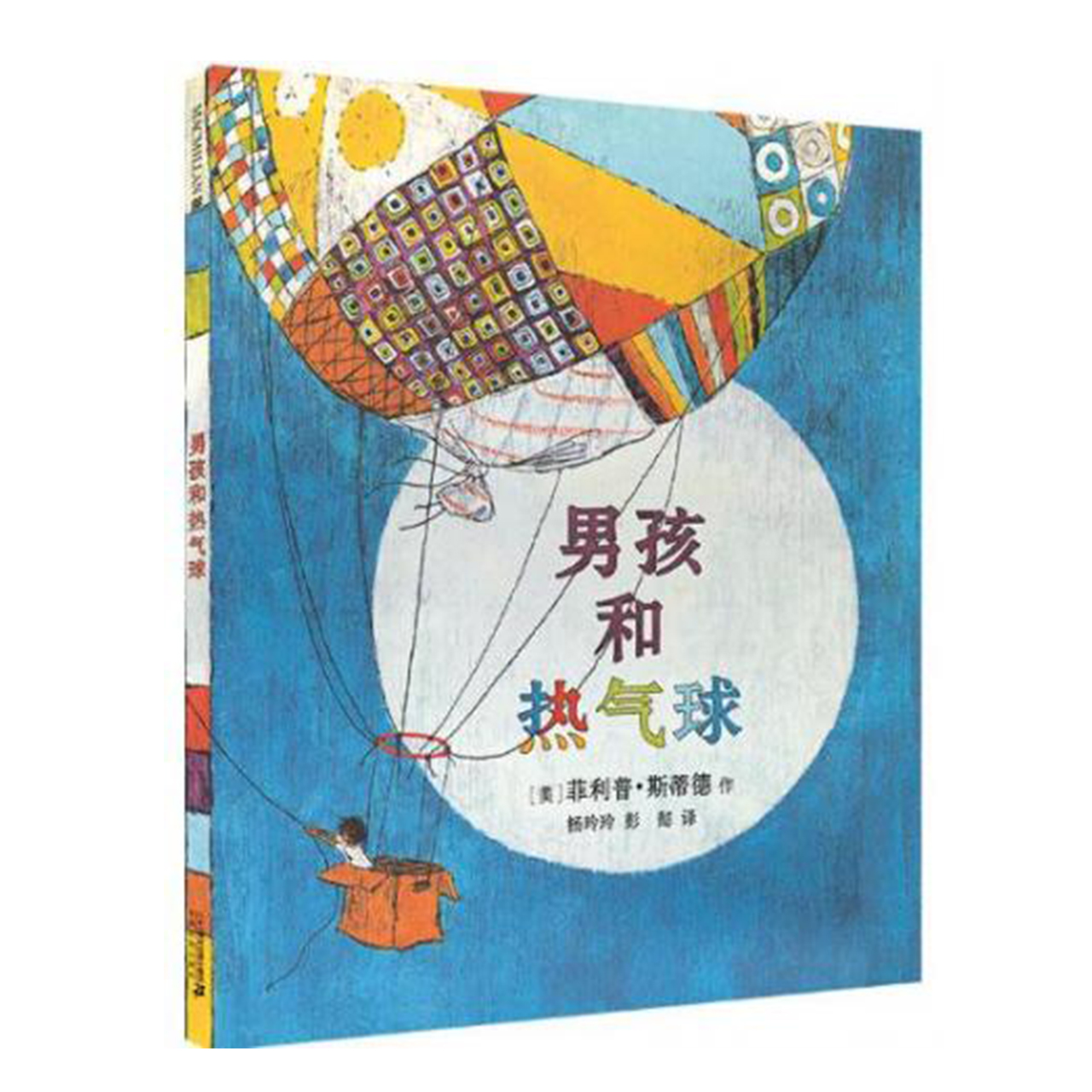 男孩和热气球 【儿童绘本/翻译绘本/有趣故事】