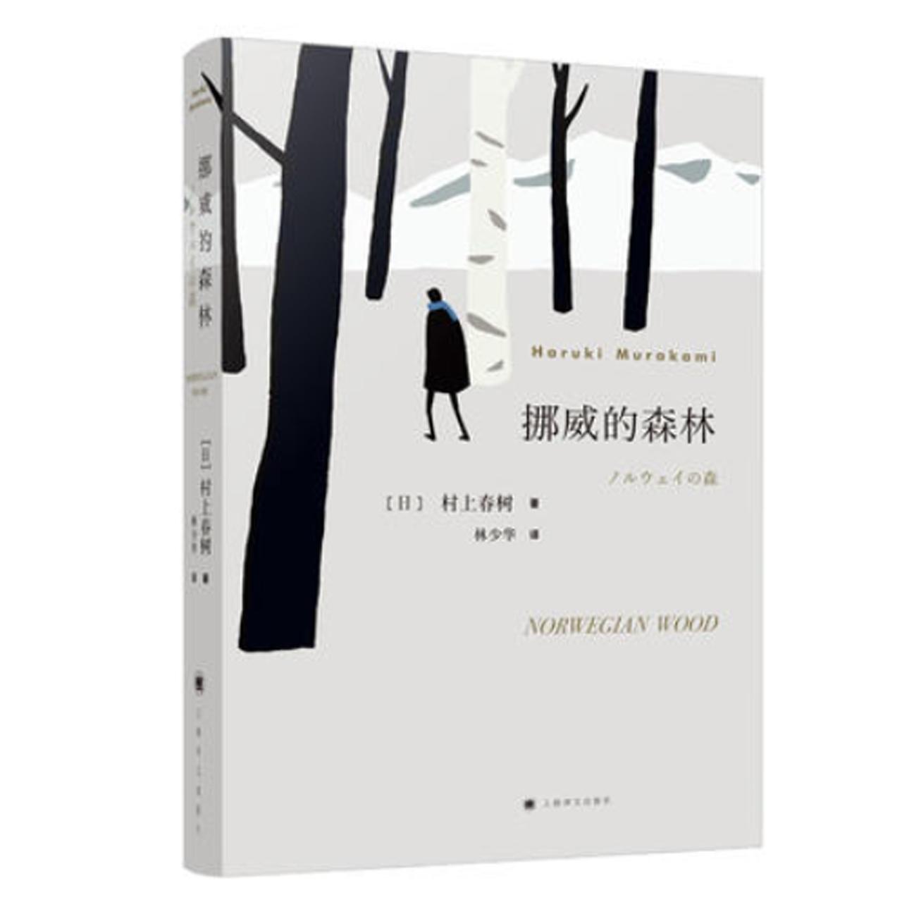 挪威的森林【儿童小说/青少年读物/翻译文学】