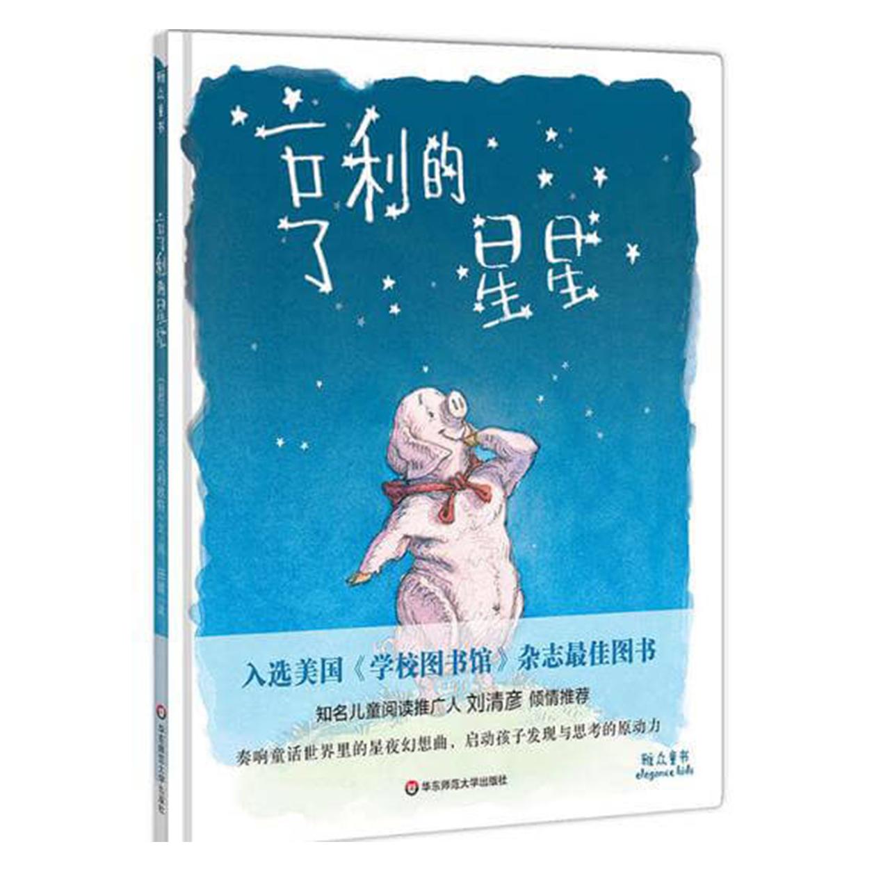 亨利的星星【儿童绘本/翻译绘本/有趣故事】