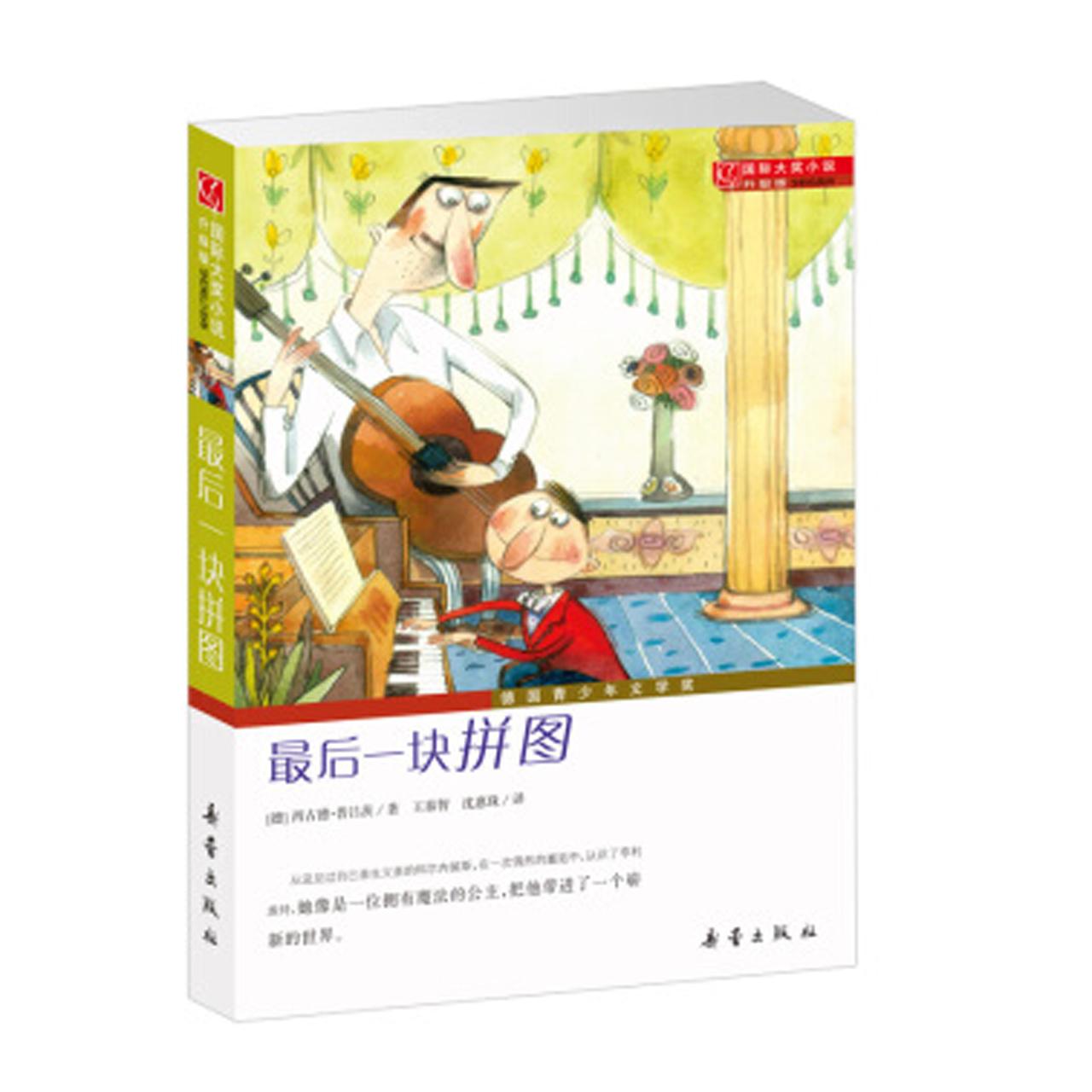 最后一块拼图【儿童小说/青少年读物/儿童文学】