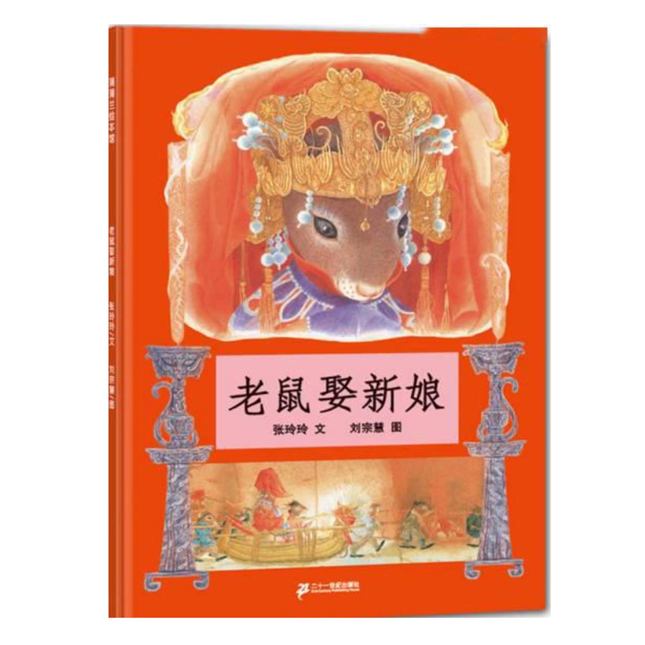 老鼠娶新娘【儿童绘本/有趣绘本/民间传说故事】