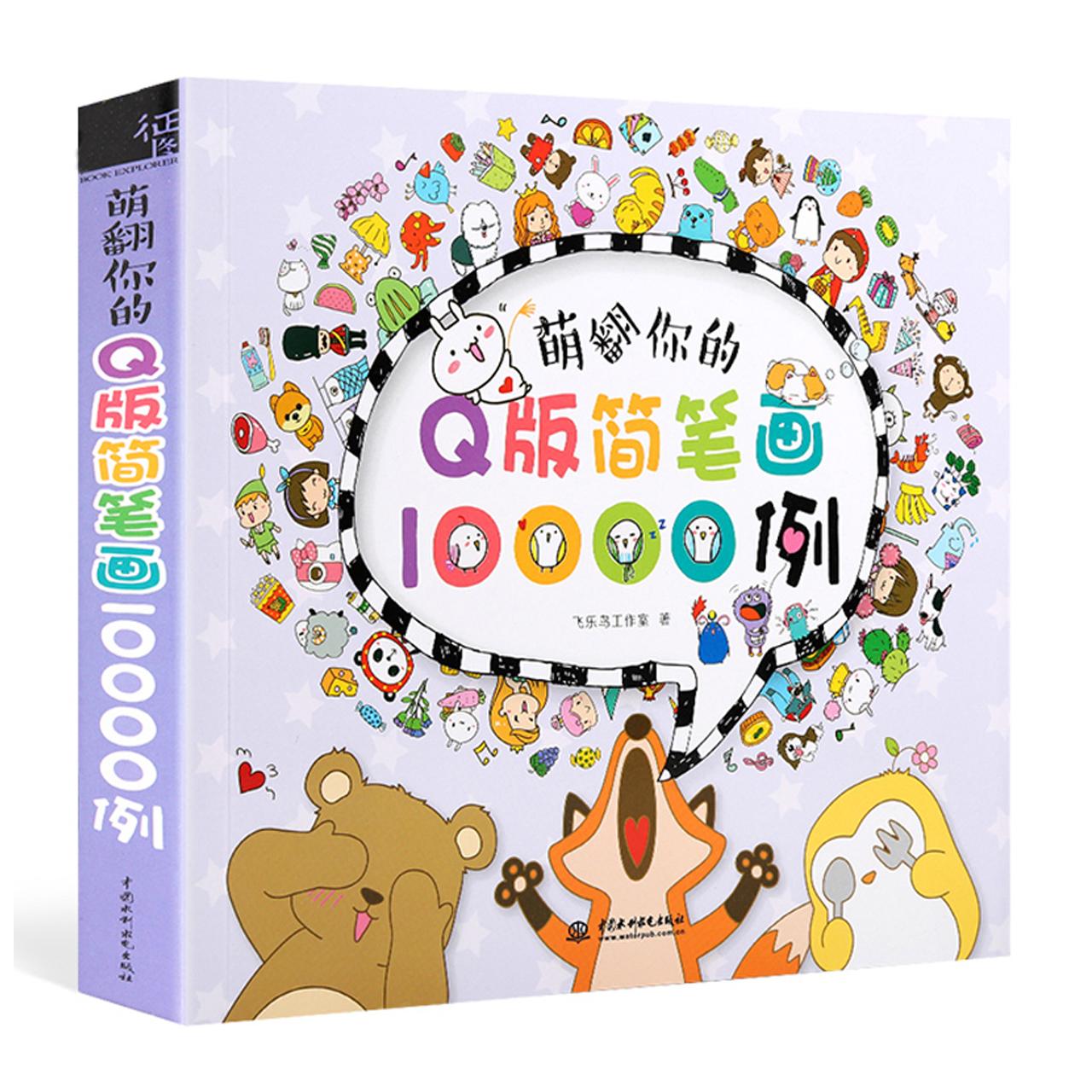 萌翻你的Q版简笔画10000例【儿童绘画/绘画基础/简单绘画】