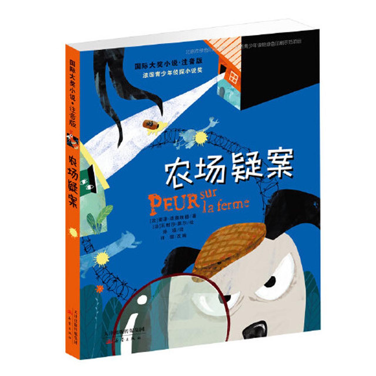 农场疑案 【儿童小说/青少年读物/文学小说】