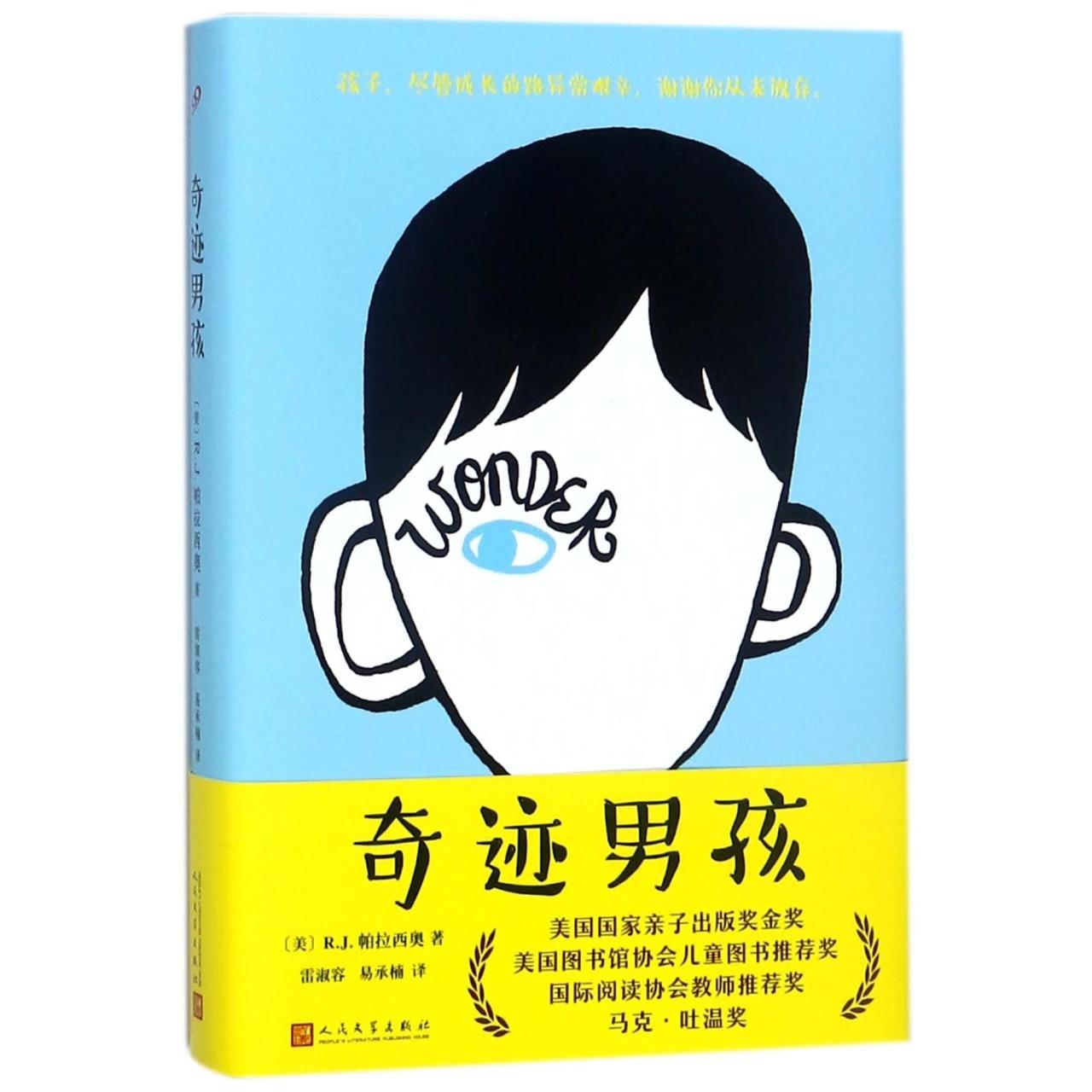 奇迹男孩【儿童小说/青少年读物/翻译文学】