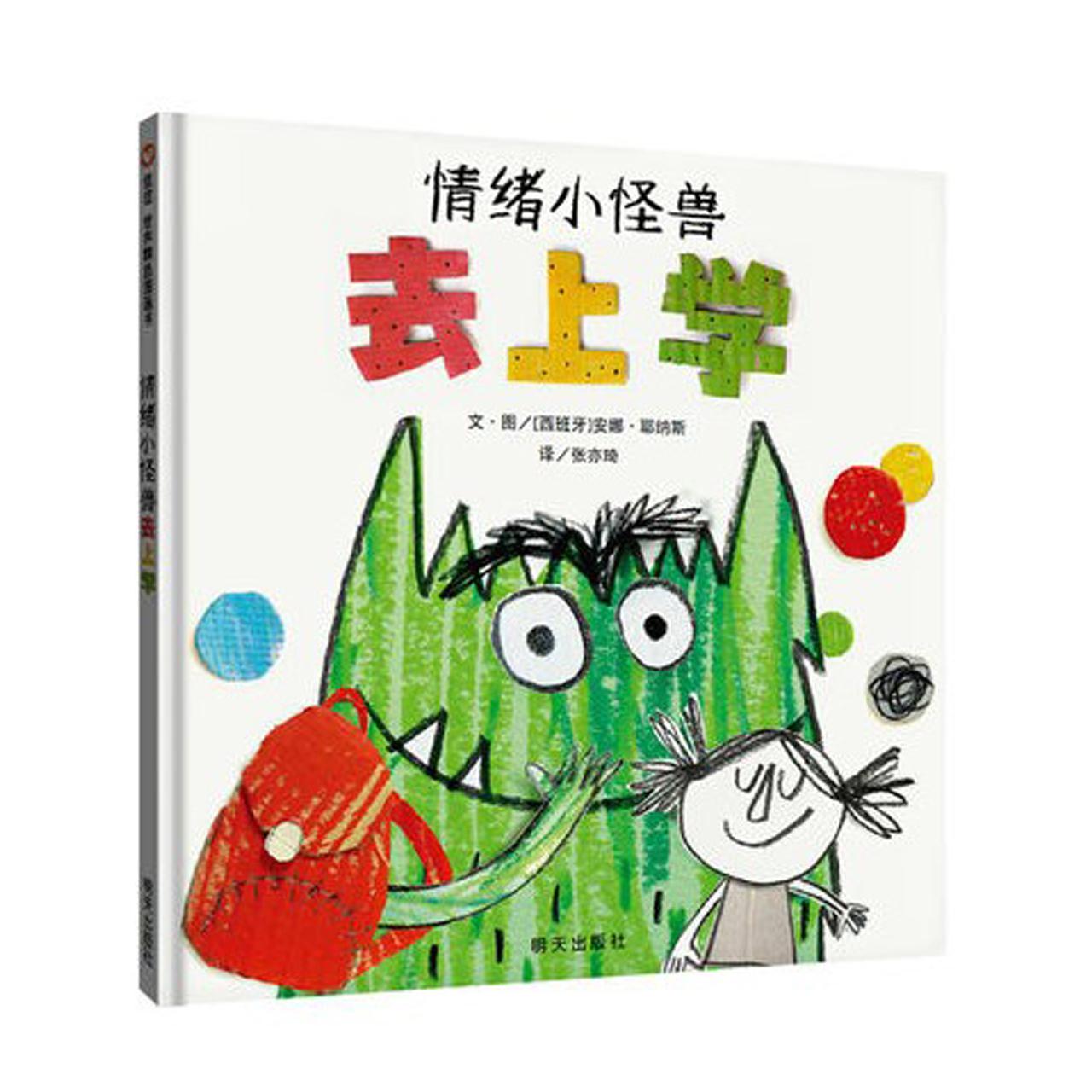 情绪小怪兽去上学 【儿童绘本/翻译绘本/有趣故事】