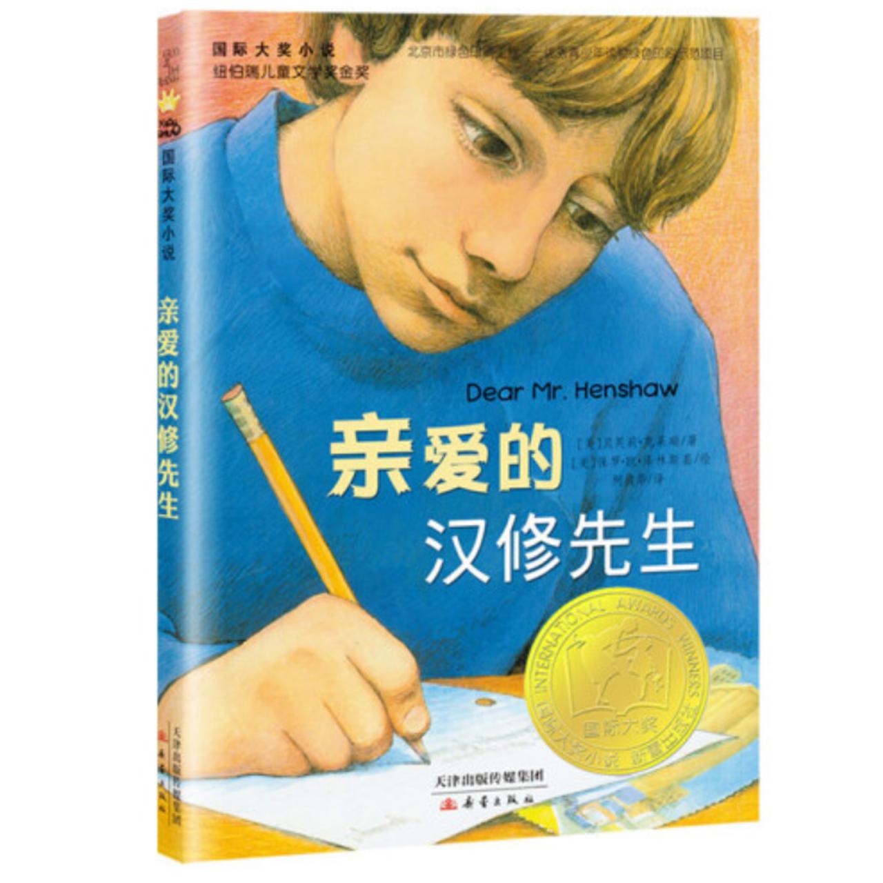 国际大奖小说——亲爱的汉修先生 【儿童小说/青少年读物/儿童文学】