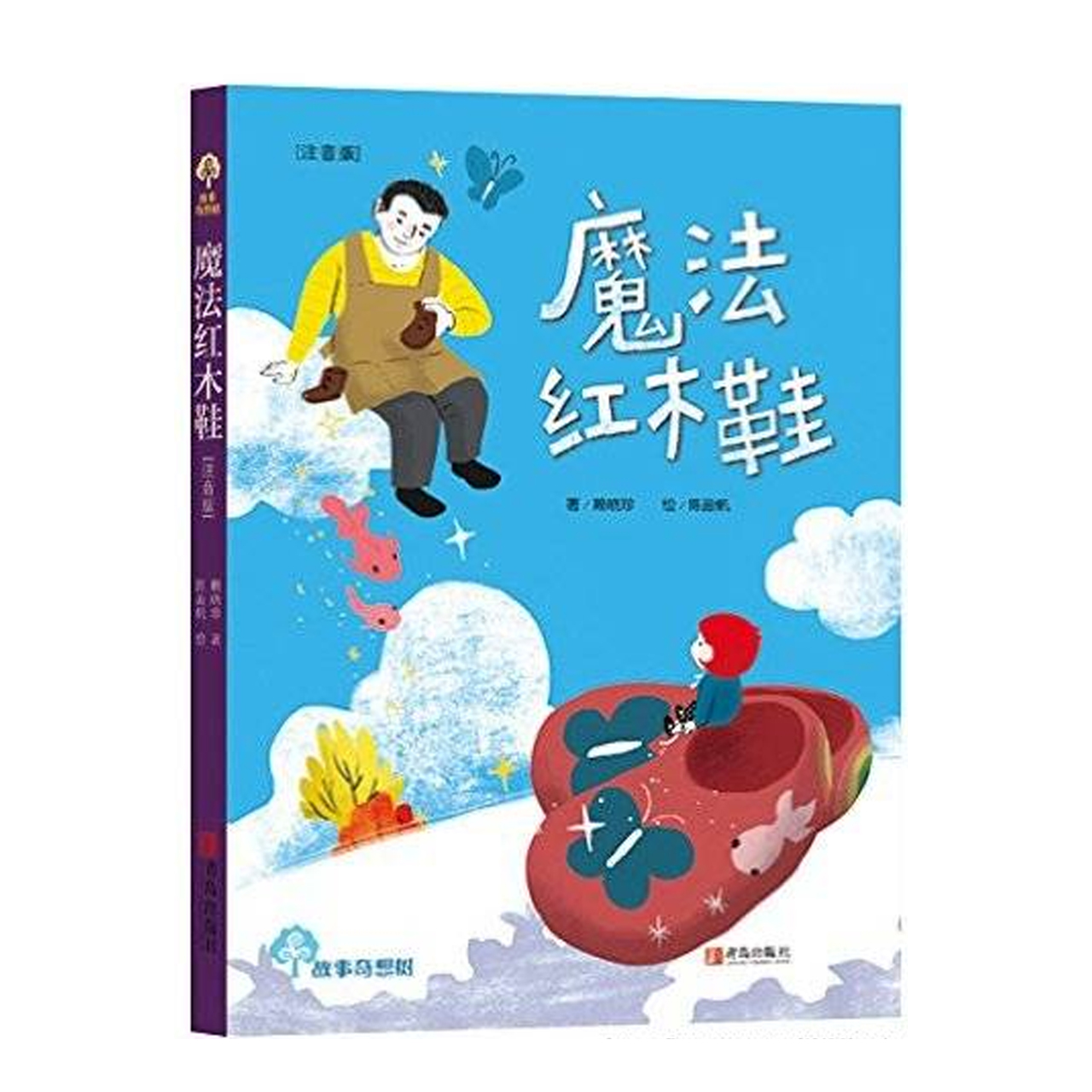 魔法红木鞋 【儿童小说/青少年读物/简体小说】