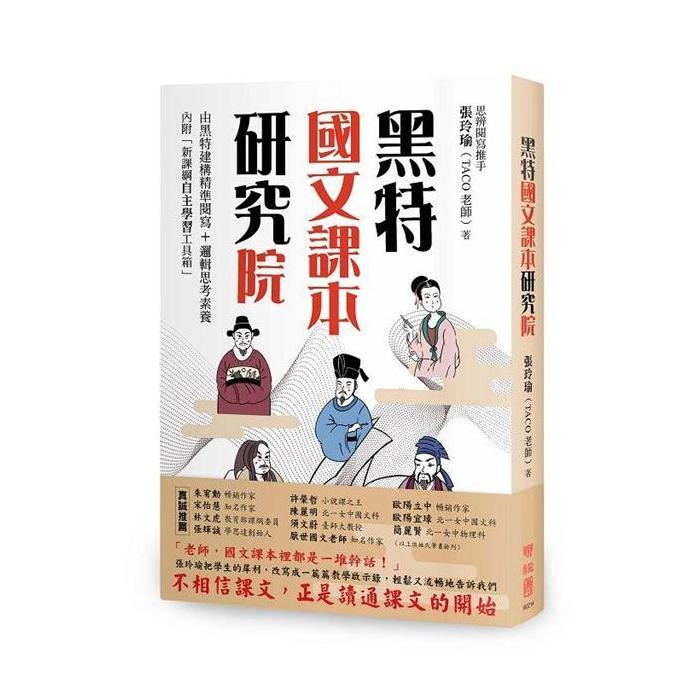 黑特国文课本研究院 【教育书籍 / 课堂学习 / 阅读理解】