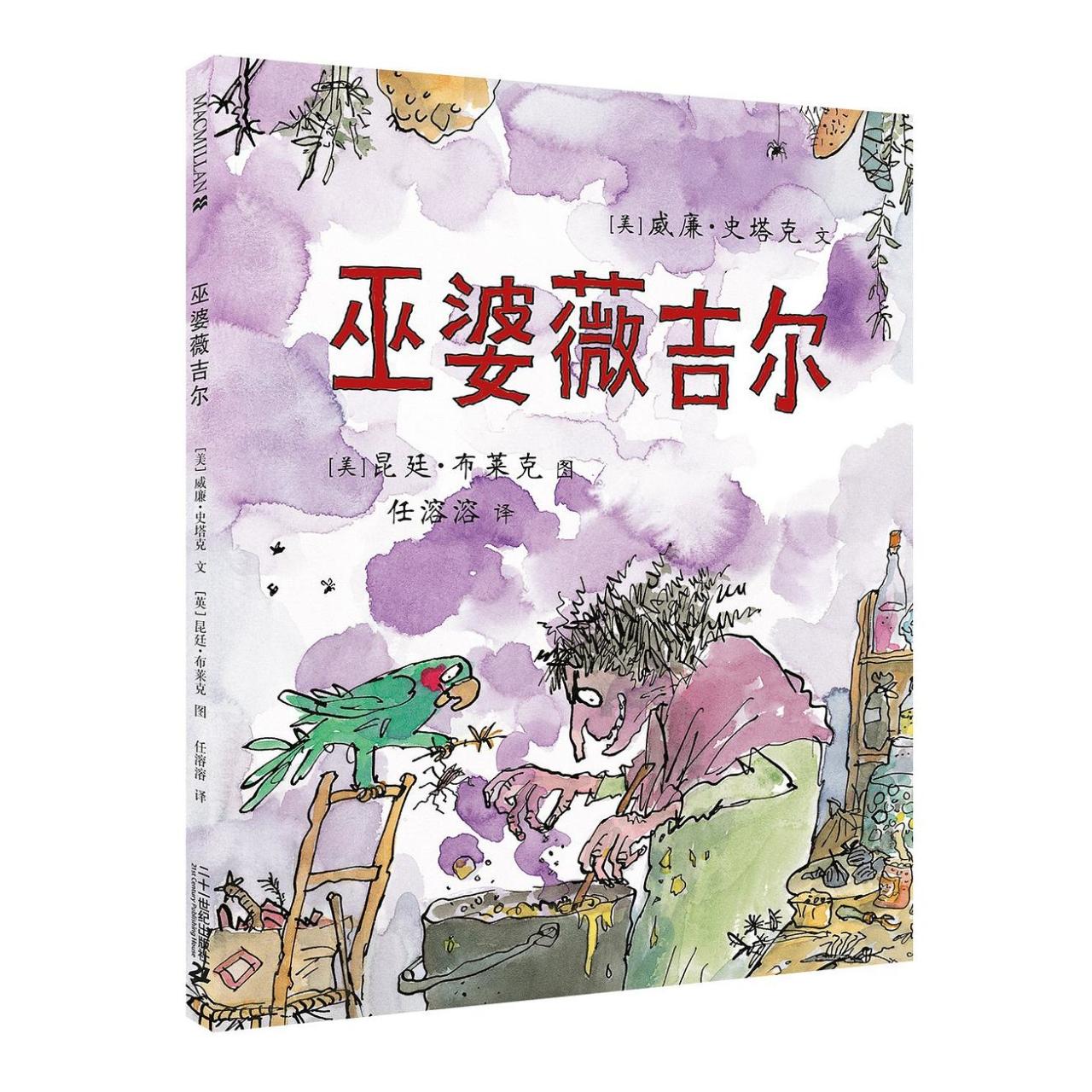 巫婆薇吉尔【儿童绘本/翻译绘本/童话故事】