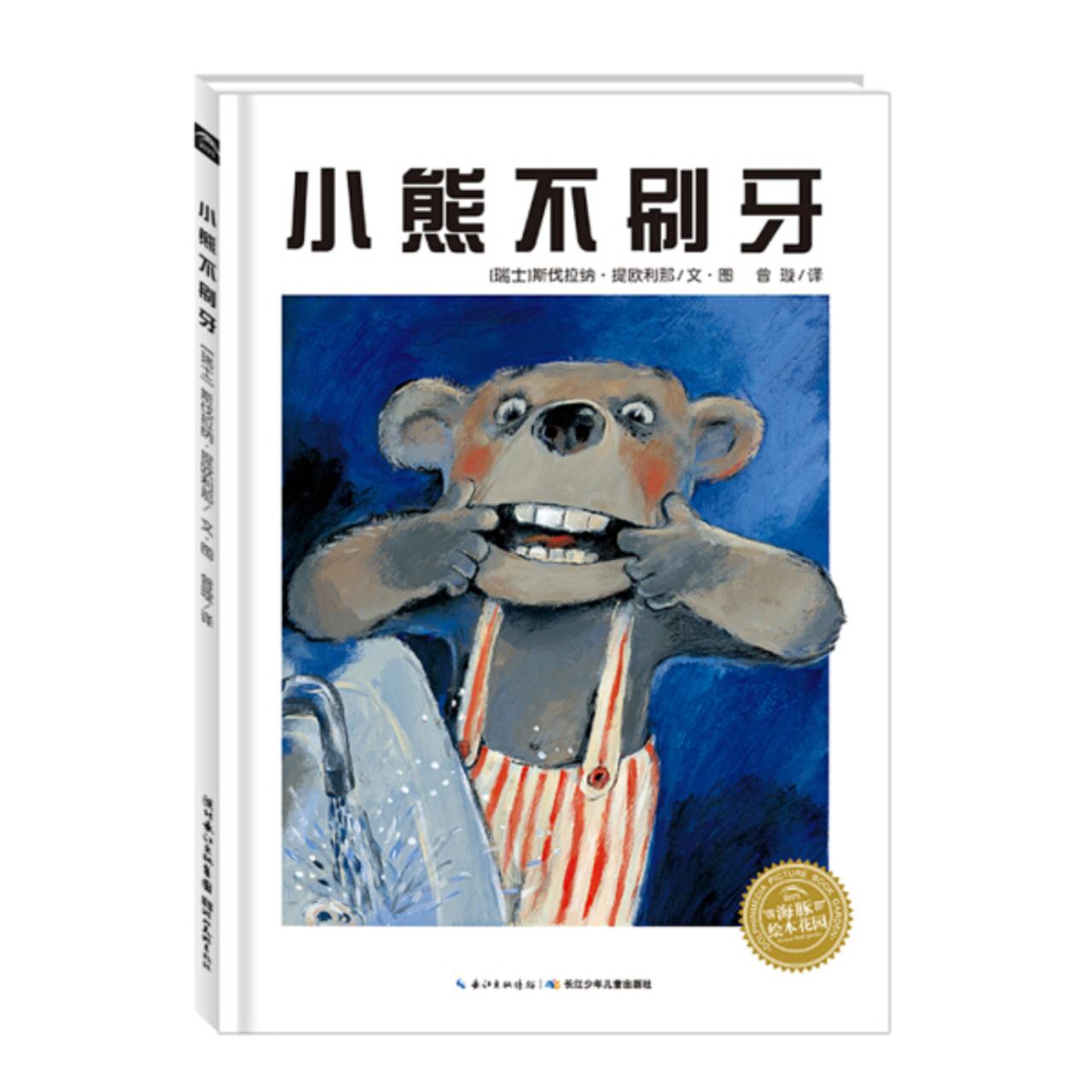 小熊不刷牙【儿童绘本/翻译绘本/有趣故事】