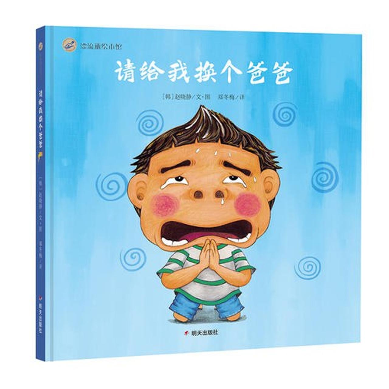 请给我换个爸爸【儿童绘本/翻译绘本/有趣绘本】