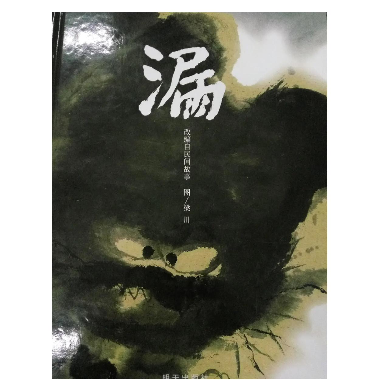 漏【儿童绘本/有趣绘本/民间传说故事】