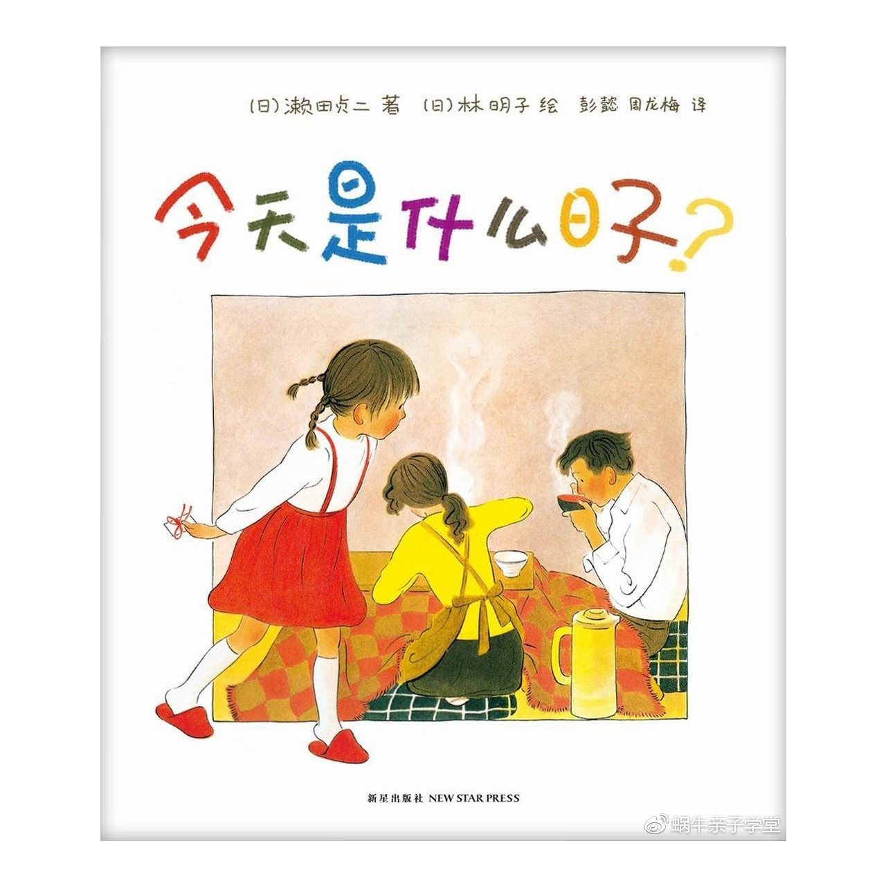 今天是什么日子?【儿童绘本/翻译绘本/有趣故事】