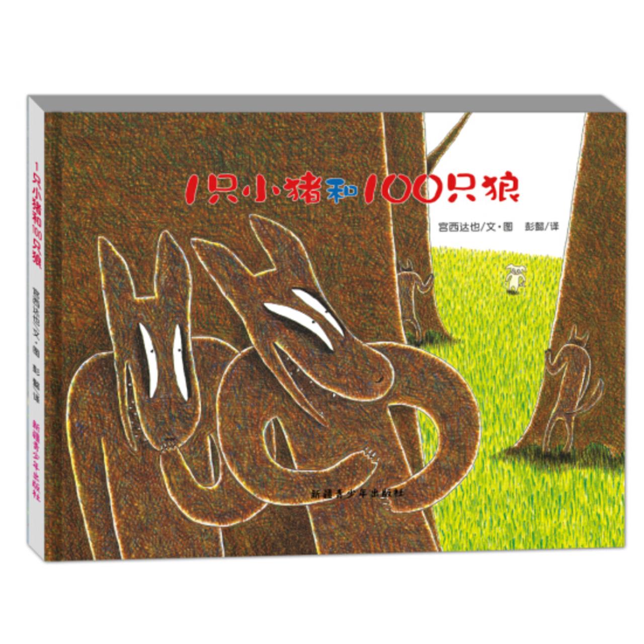 1只小猪和100只狼【儿童绘本/翻译绘本/有趣故事】