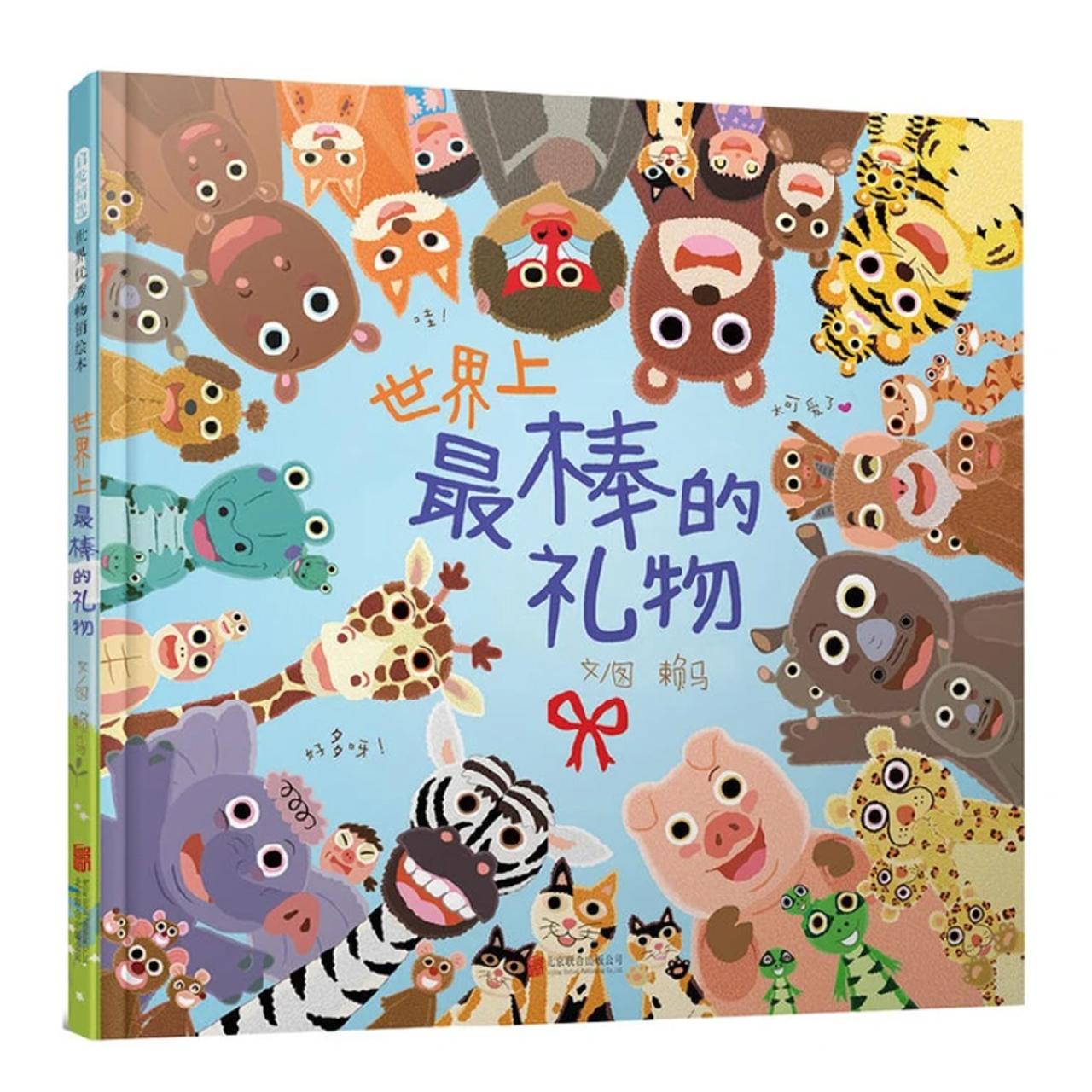 世界上最棒的礼物【儿童绘本/有趣故事/知识绘本】