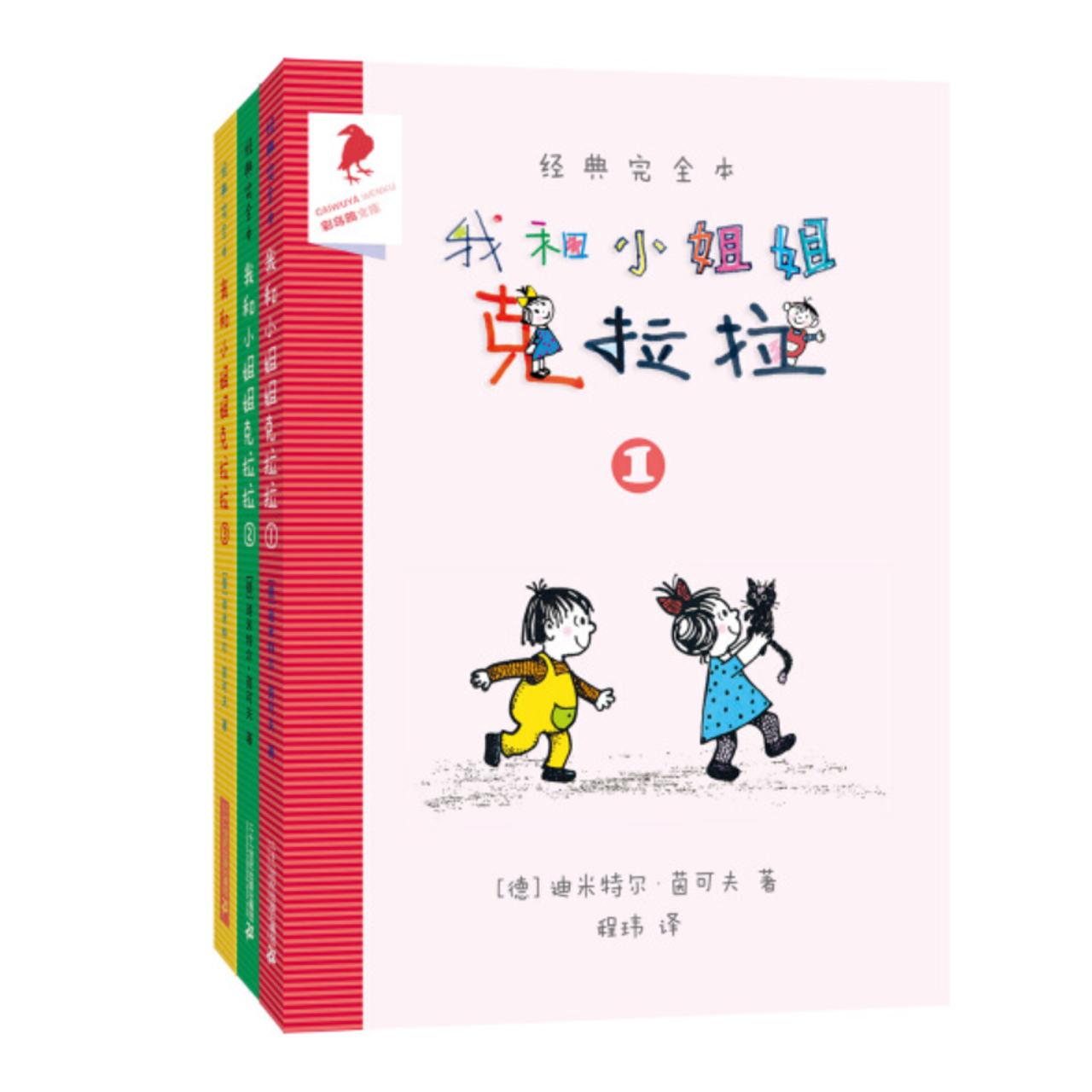我和小姐姐克拉拉(共3册)【儿童小说/青少年读物/翻译文学】