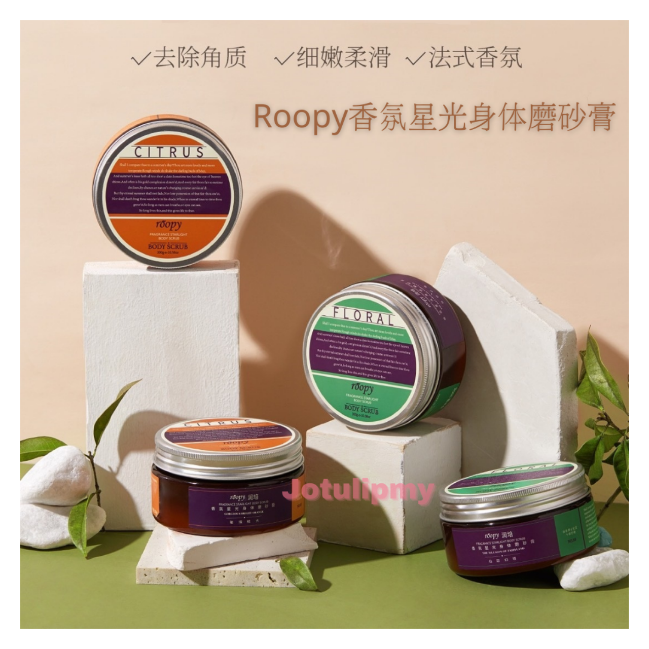 roopy Fragrance Starlight Body Scrub 香氛星光身体磨砂膏300g 补水嫩肤全身清洁按摩膏