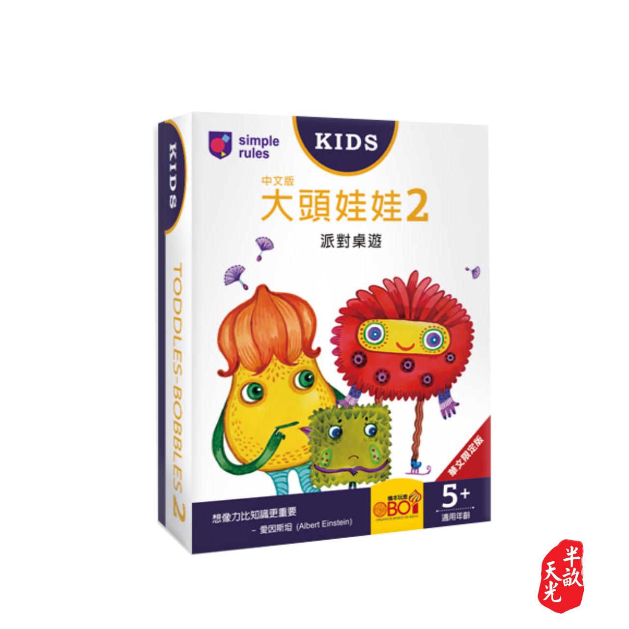 儿童桌游/派对游戏/正版桌游:大头娃娃2 中文版 Toddles-bobbles2