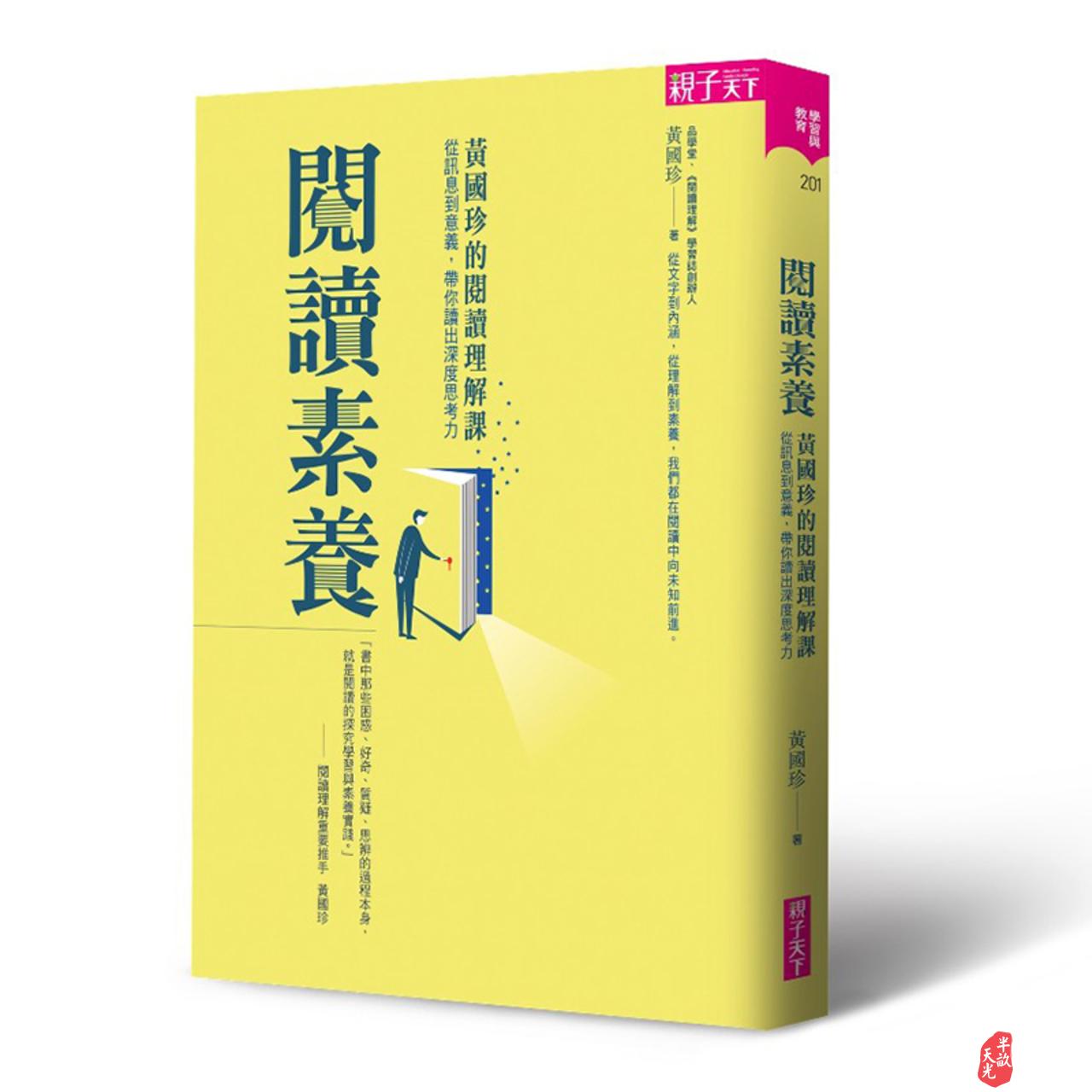 中文书籍/阅读理解/繁体书籍:阅读素养 - 黄国珍的阅读理解课