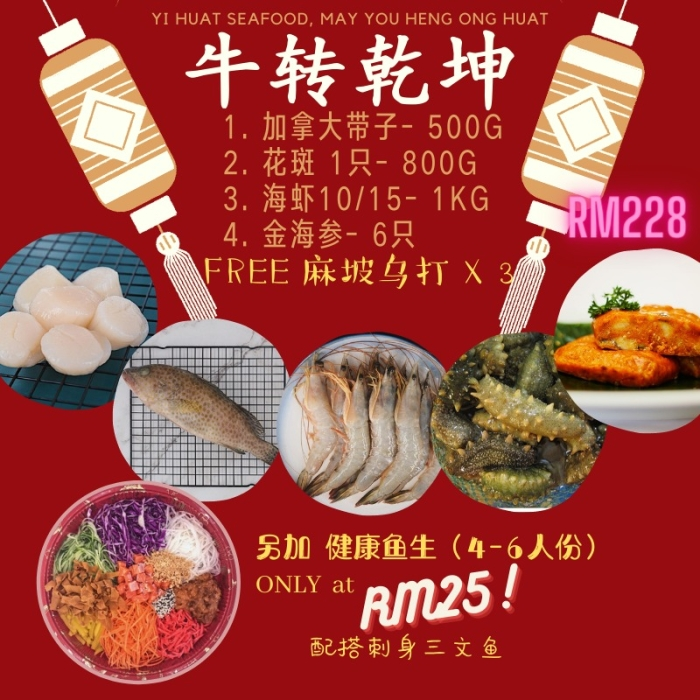 Chinese New Year Special 新年配套