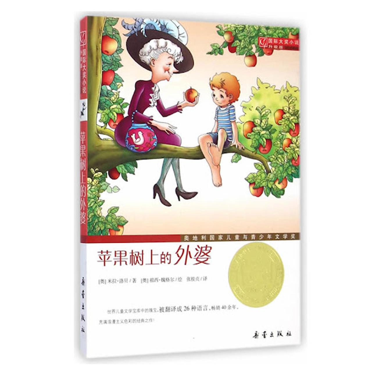 国际大奖小说:苹果树上的外婆 【儿童小说/青少年读物/翻译小说】