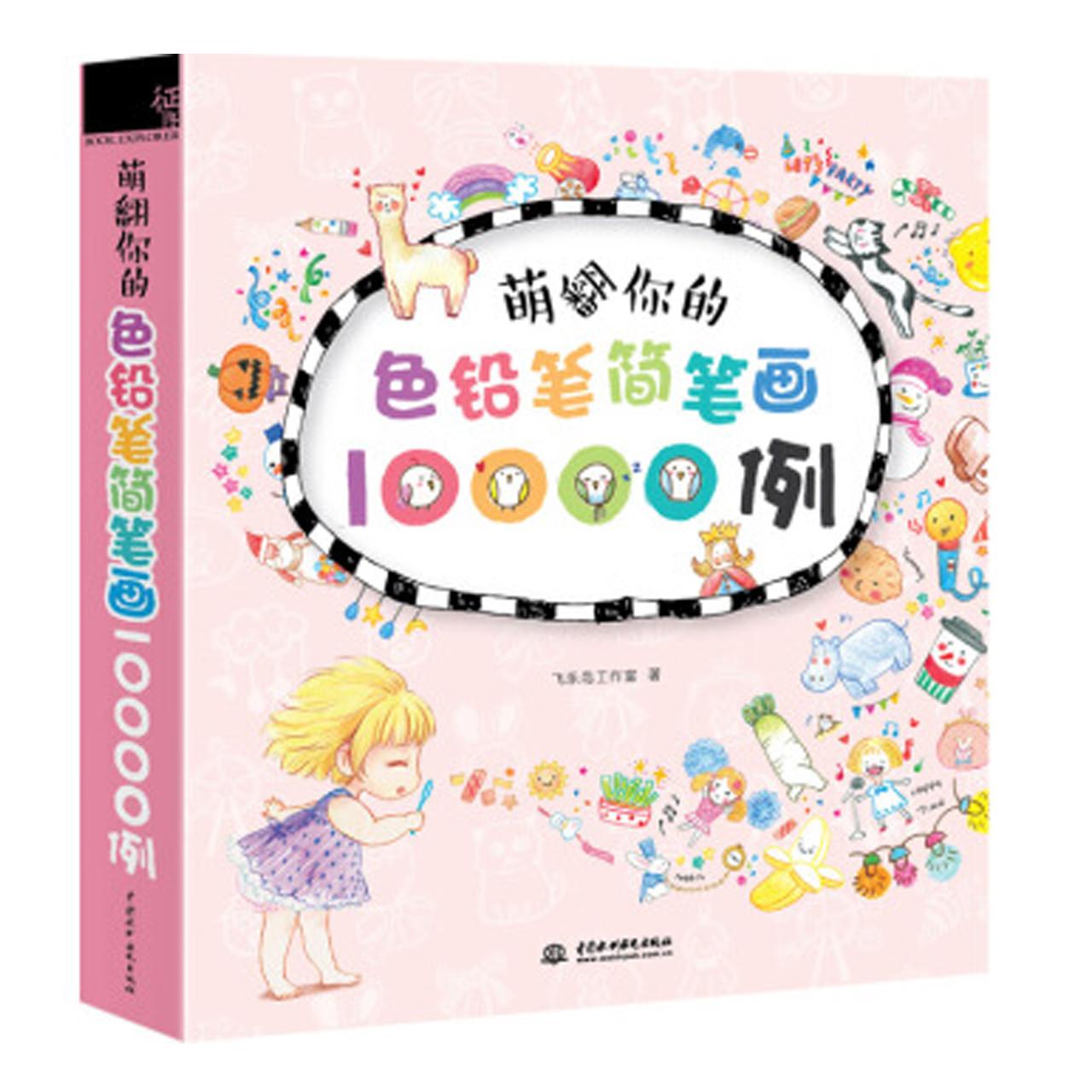 萌翻你的色铅笔简笔画10000例【儿童绘画/儿童绘画本/基础绘画】