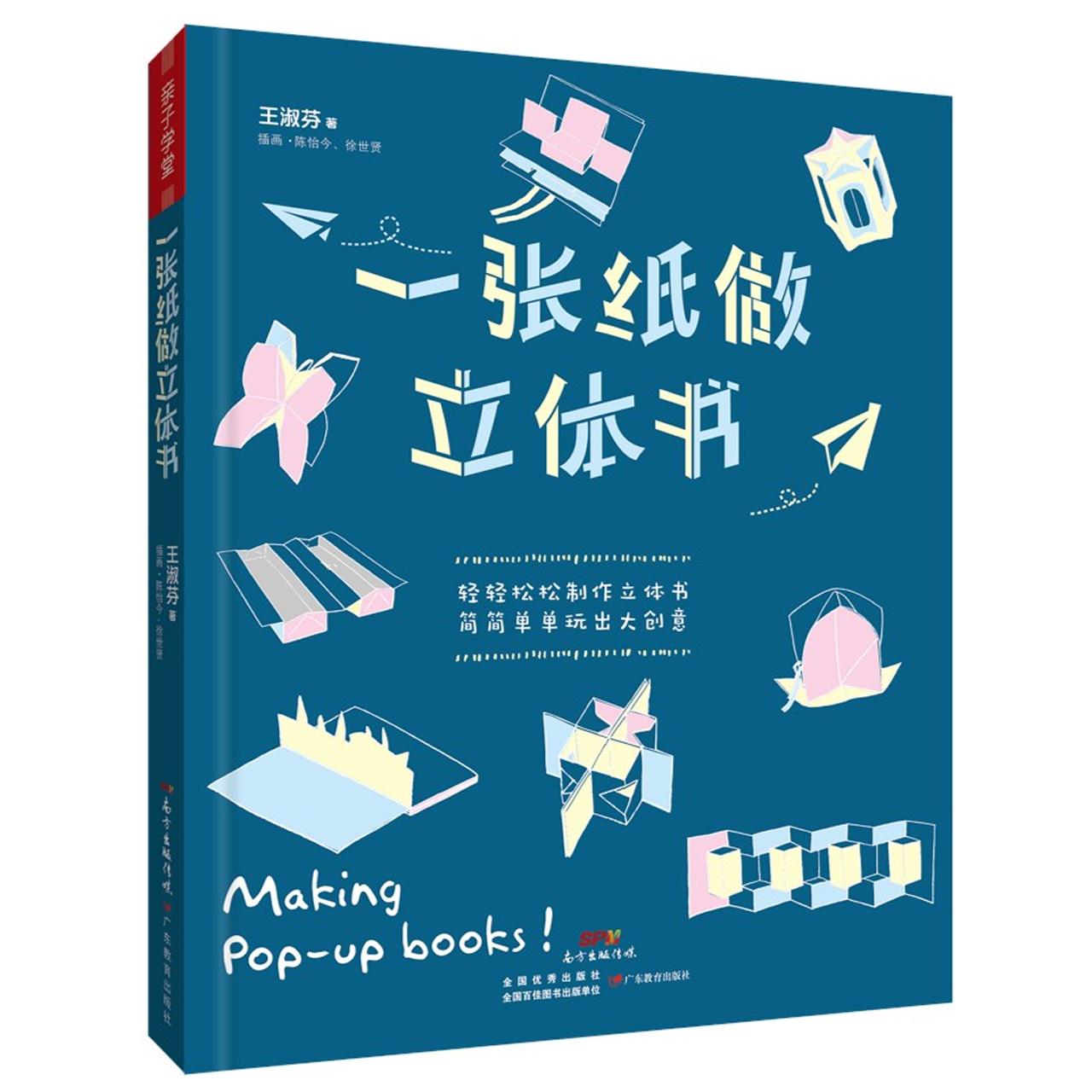 一张纸做立体书【儿童文学/艺术美劳/DIY劳作】