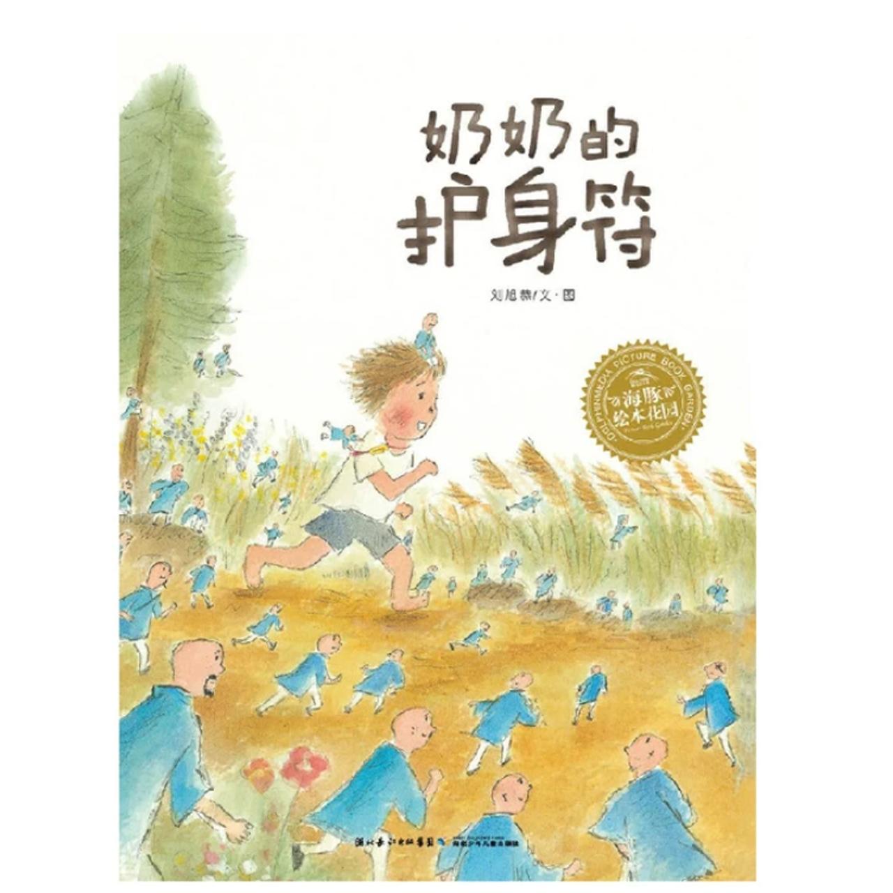 奶奶的护身符【儿童绘本/有趣故事/图文绘本】